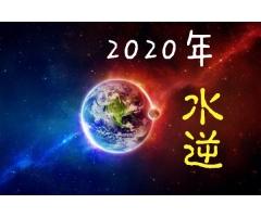 2020年水逆时间查询