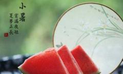 <b>小暑吃什么水果最好,还有哪些传统食品</b>